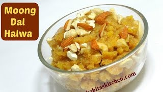 Moong Dal Halwa Recipe | How to make perfect Moong Dal Halwa | Moong Dal Sheera | kabitaskitchen