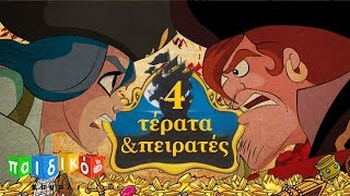 Τέρατα & Πειρατές - παιδική σειρά -- επεισόδιο 04 | Terata & Peirates - paidiki seira