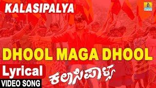Dhool Maga Dhool Lyrical | Kalasipalya Kannada Movie | Darshan Thoogudeep | Jhankar Music
