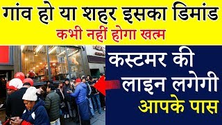 Small Business Ideas | Low Investment High Profit Business | Business Ideas in Hindi