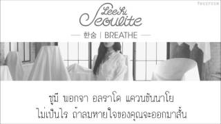 Download [KARAOKE THAISUB] LEE HI - BREATHE (한숨)
