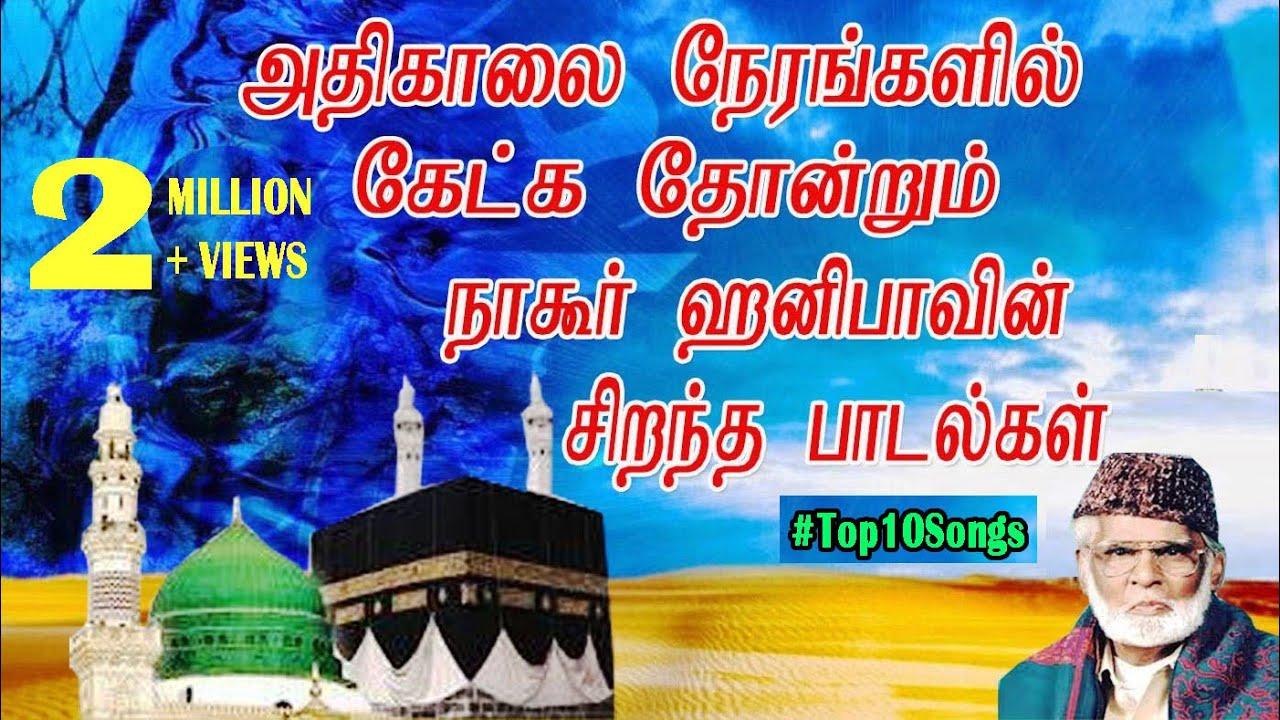 Download #நாகூர்_இஎம்_ஹனிபாவின் #அதிகாலை_நேரம்_பாடல்கள் #Nagoor_Haniffa #Best_Songs #Tamil_Islamic_Songs