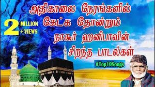 #நாகூர்_இஎம்_ஹனிபாவின் #அதிகாலை_நேரம்_பாடல்கள் #Nagoor_Haniffa #Best_Songs #Tamil_Islamic_Songs