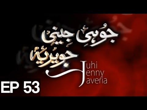 Juhi Jenny Javeria - Episode 53 | ATV | Top Pakistani Dramas