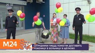Фото Сотрудники ГИБДД помогли доставить роженицу в больницу в Щелково - Москва 24
