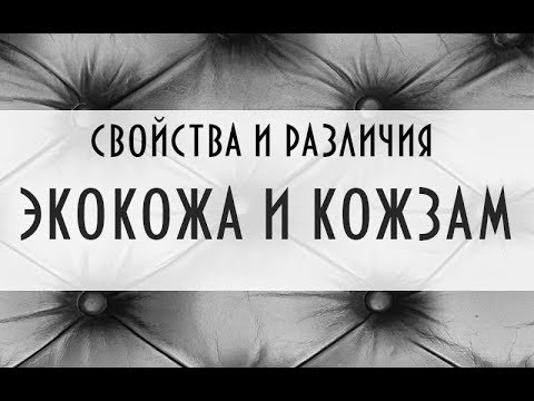 Экокожа. Кожзам. Искусственная кожа. Свойства и различия  Часть 1 (Do-it-yourself Furniture. DIY)