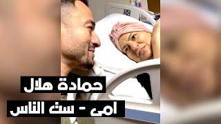 Hamada Helal - Ommy - Set ElNas (Official Music Video)|حمادة هلال - امى - ست الناس - أهداء لكل أم
