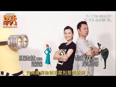 《壞蛋獎門人3》粵語配音版預告片 - YouTube