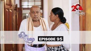 Neela Pabalu | Episode 95 | Sirasa TV 20th September 2018 Thumbnail
