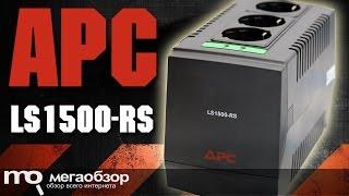 Обзор стабилизатора APC LS1500-RS