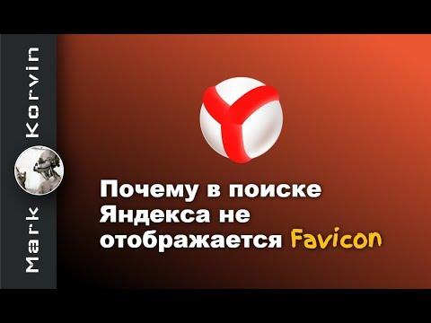 Не отображается фавикон в Яндексе, WordPress, Blogger, DLE