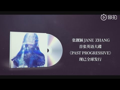 Free Download 張靚穎首張英語大碟《past Progressive》jane Zhang's New English Album Mp3 dan Mp4