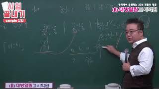 간호직공무원 공통과목 인강 8