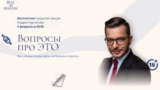 Вопросы про ЭТО Всё что вы хотели знать но боялись спросить Андрей Курпатов Шаг за шагом