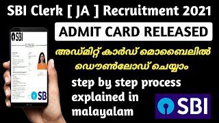 SBI Clerk Admit card 2021 Malayalam | How To Download SBI Clerk Admit Card [ SBI Clerk Hall ticket ]