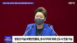 강현숙 성남시의원, 제261회 임시회서 영장산 터널 보…