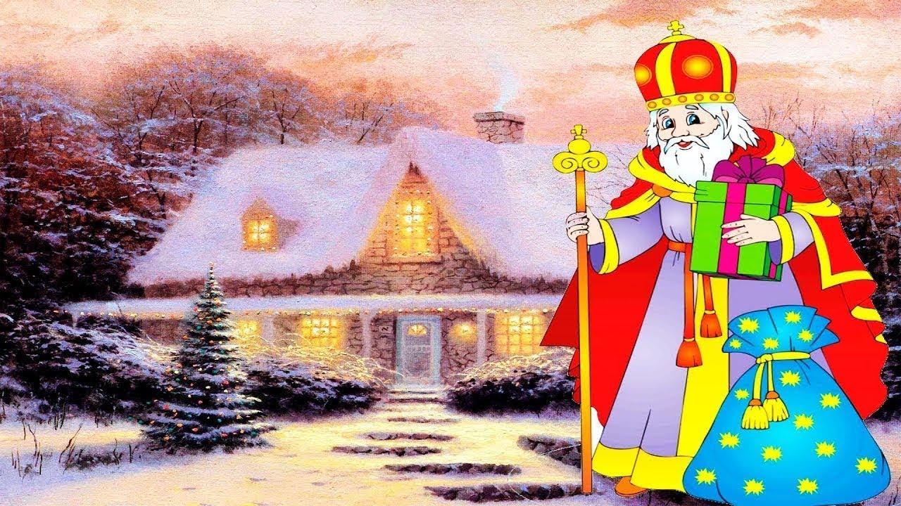 Картинки до дня святого николая