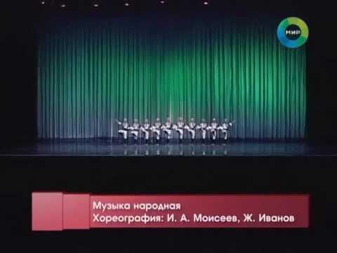 Ансамбль Игоря Моисеева