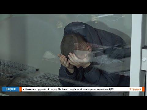 НикВести: В Николаеве суд взял под стражу 21-летнего водителя, который устроил смертельное ДТП