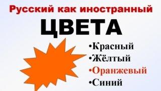 ЦВЕТА. Учим русский. РКИ для всех.