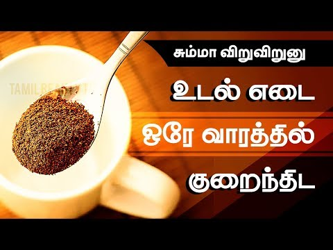 Weight Loss Tips in Tamil   Lose Weight Fast in a Week