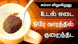 Weight Loss Tips in Tamil | Lose Weight Fast in a Week