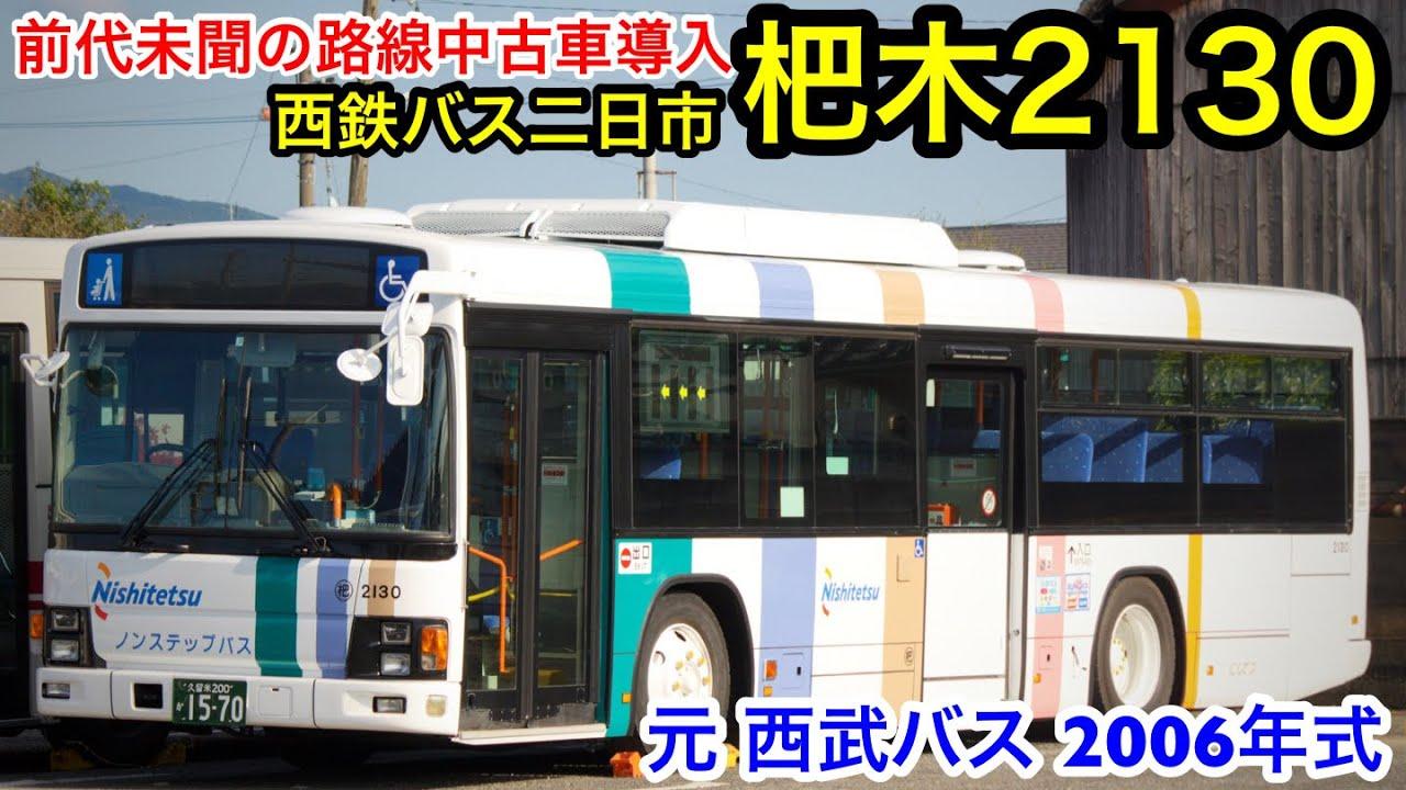 西鉄 バス
