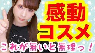 【リピ買い】何度使っても凄い!愛用コスメ♡Very Belly Special My Favorite Cosme!!!