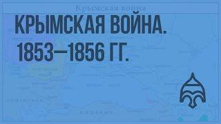 Крымская война. 1853 - 1856 гг. Видеоурок по истории России 10 класс