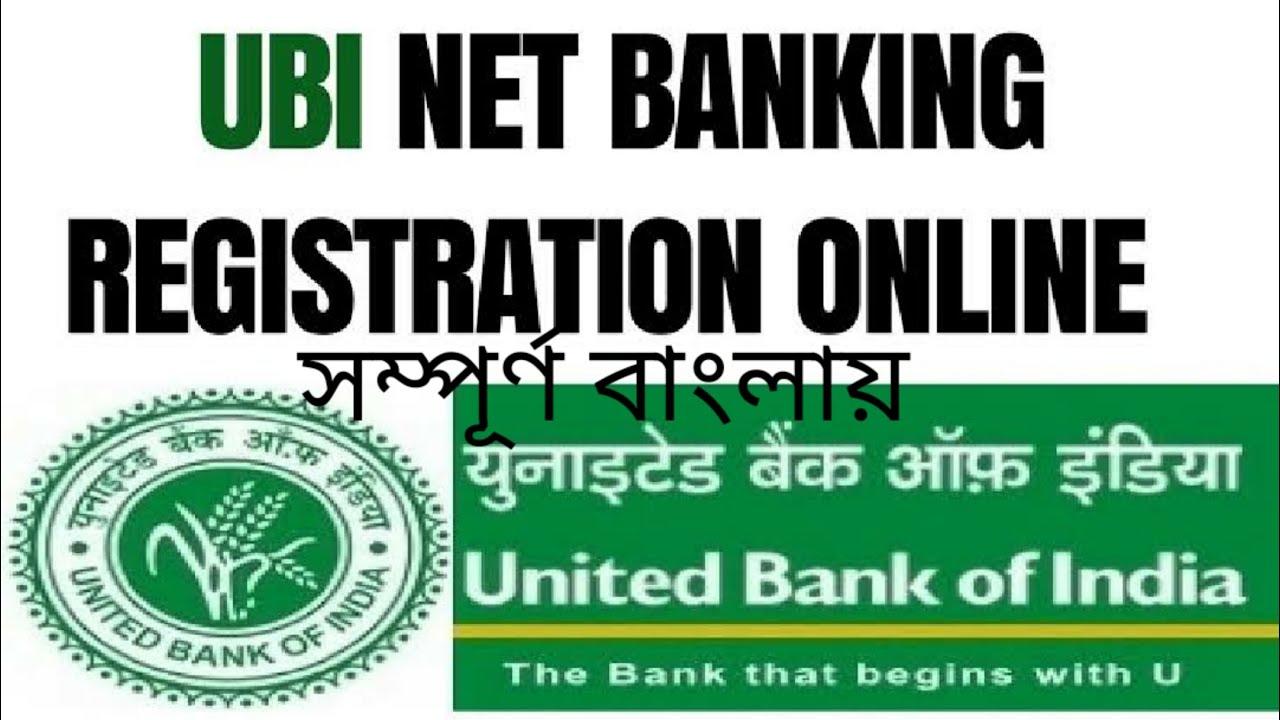 united bank net banking register