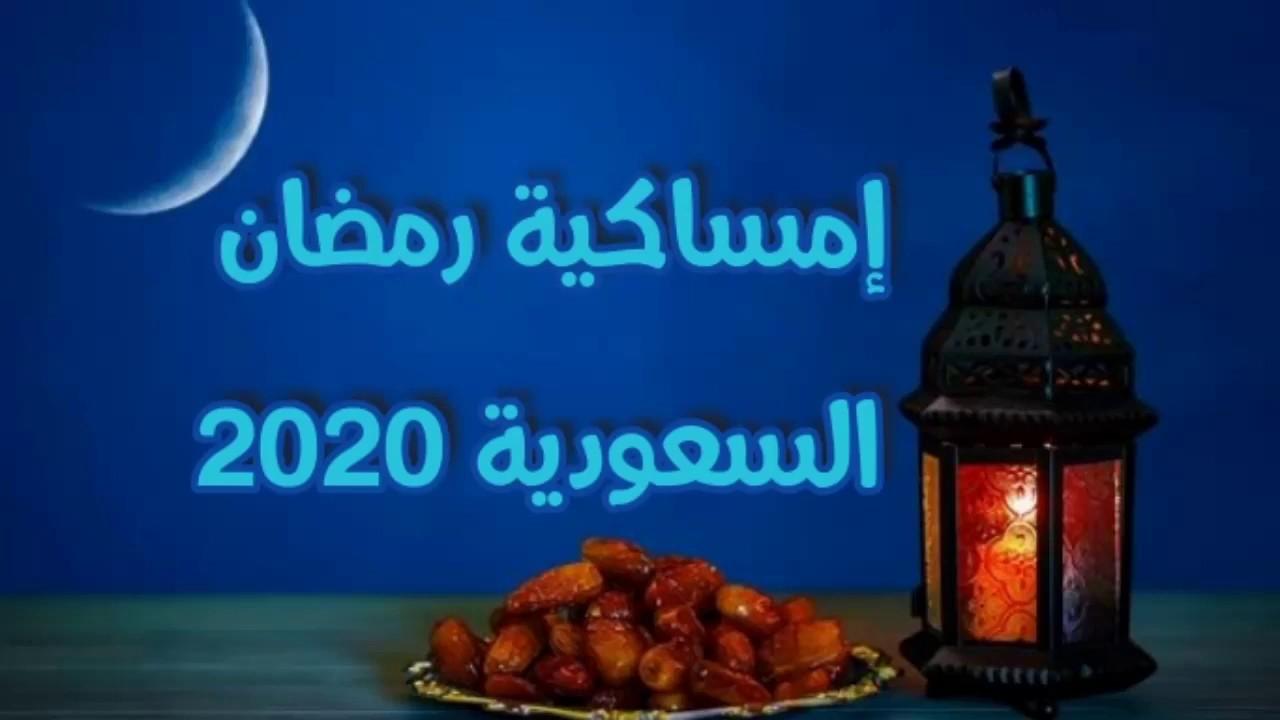امساكية رمضان السعودية 2020 | إمساكية رمضان 2020 في السعودية  و امساكية رمضان ١٤٤١