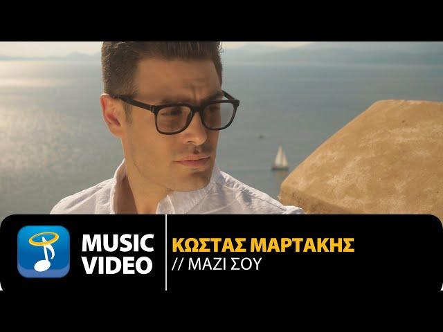 Kώστας Μαρτάκης - Μαζί Σου (Official Music Video)