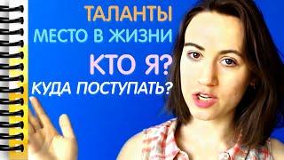 видео как выбрать профессию
