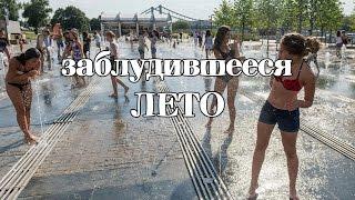 Заблудившееся лето Из Новосибирска с любовью!