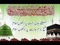 Mustafa JaneRrehmat Pe Lakhon Salam Lyrics in urdu(Lyrics Naats)