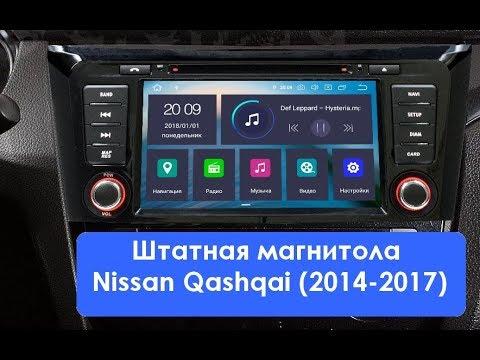 Штатная магнитола Nissan Qashqai (2014-2017) 8 Core Android W2-RVF5537A