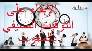 و اخيرا قرار الحكومة بخصوص الساعة الجديدة