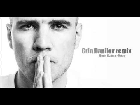 MUSIC GRIN DANILOV DUBSTEP MODONNA СКАЧАТЬ БЕСПЛАТНО
