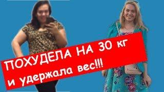 Похудела за год на 30 кг и удержала вес!