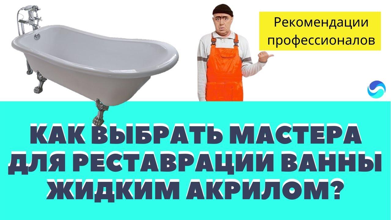 Как выбрать мастера (специалиста) для реставрации ванны жидким акрилом?