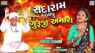 Sadaram Bapu Guruji Amara - SHITAL THAKOR | Dj Non Stop | સદારામ બાપુ ગુરુજી અમારા