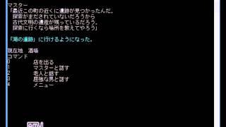 フリーゲーム「コマンドラインRPG2 -失われた文明-」紹介