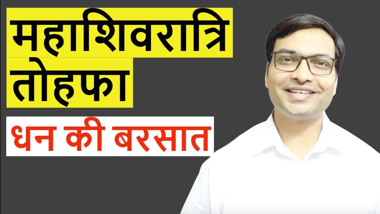 Maha Shivratri Tohfa | How to find multibagger stocks