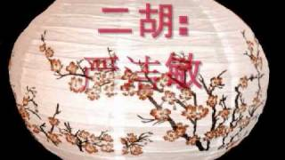 Chinese Cross-Over Music, 二胡 (Erhu), 绣灯笼(Embroidered Flowers on Lantern) Yan Jiemin