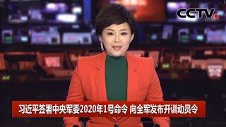 [中国新闻] 习近平签署中央军委2020年1号命令 向全军发布开训动员令 | CCTV中文国际