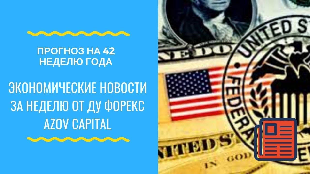 форекс онлайн экономические новости