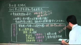 161 第二次護憲運動と普通選挙法(教科書332) 日本史ストーリーノート第16話