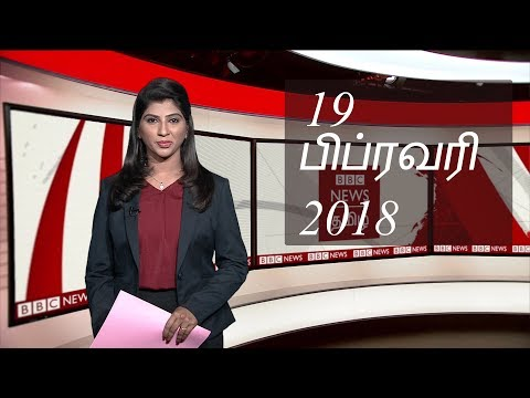 BBC Tamil TV News Bulletin 19/02/18 பிபிசி தமிழ் தொலைக்காட்சி செய்தியறிக்கை 19/02/18