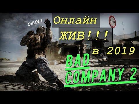 Battlefield: Bad Company 2 ► MULTIPLAYER в 2019 ЖИВ !!! [Без комментариев] ▪ [ULTRA | 1080p]