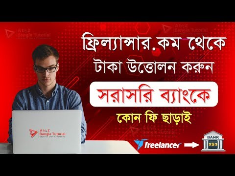 How To Withdraw Money From Freelancer To Local Bank । Freelancer Withdrawal Method